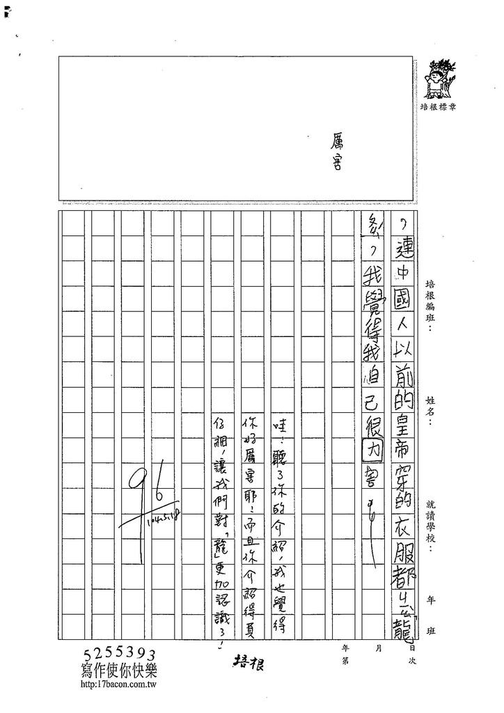 104W2407鄭凱駿 (2)