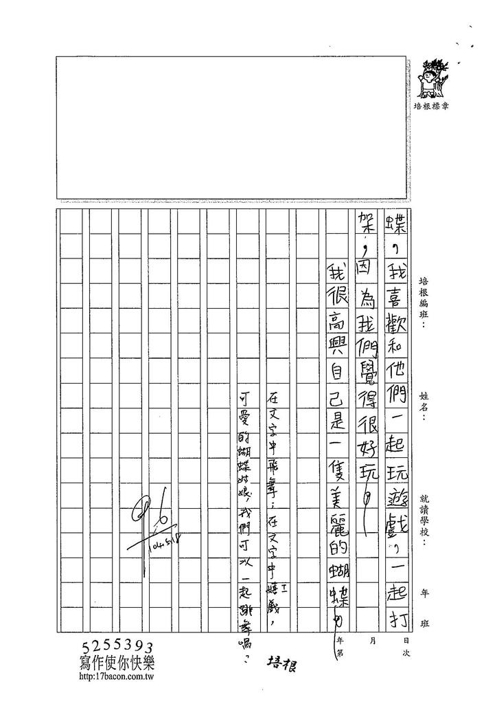 104W2407曾意婷 (2)