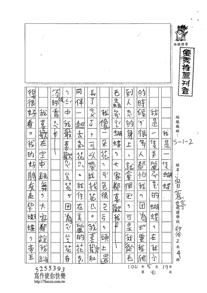 104W2407曾意婷 (1)