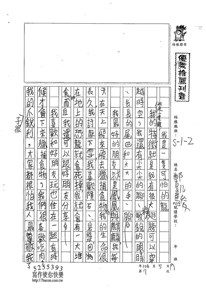 104W2407鄭凱駿 (1)