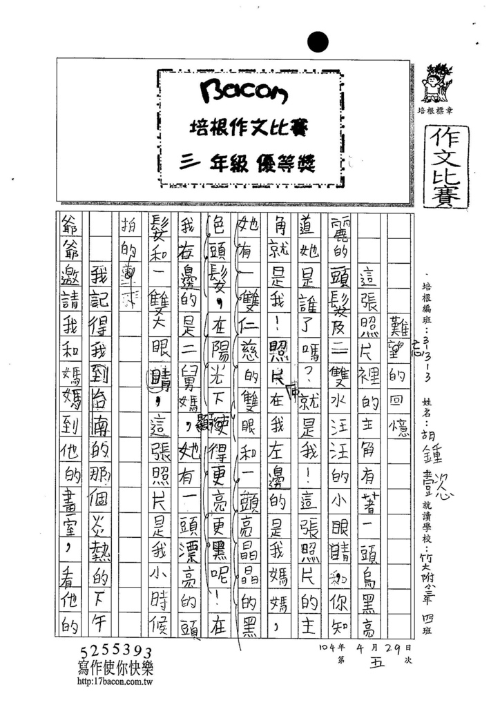 104W3405胡鍾懿 (1)