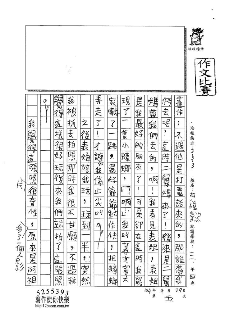 104W3405胡鍾懿 (2)