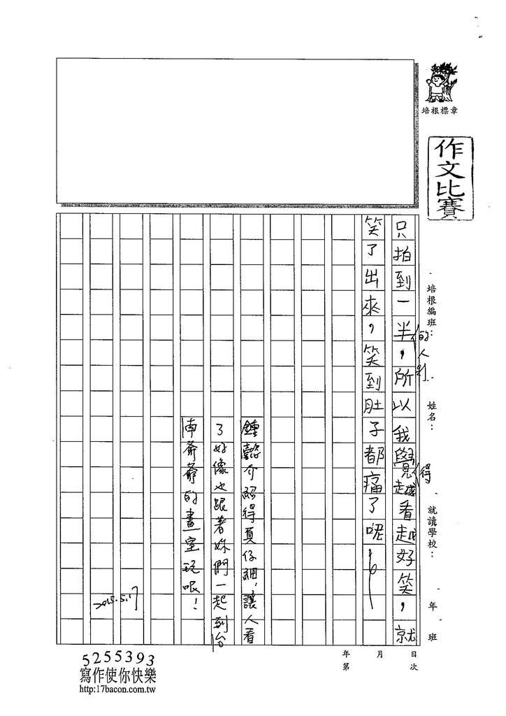 104W3405胡鍾懿 (3)
