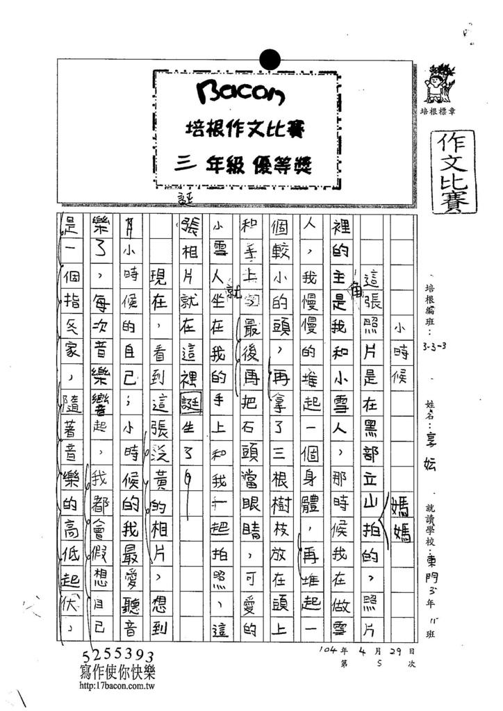 104W3405謝享妘 (1)