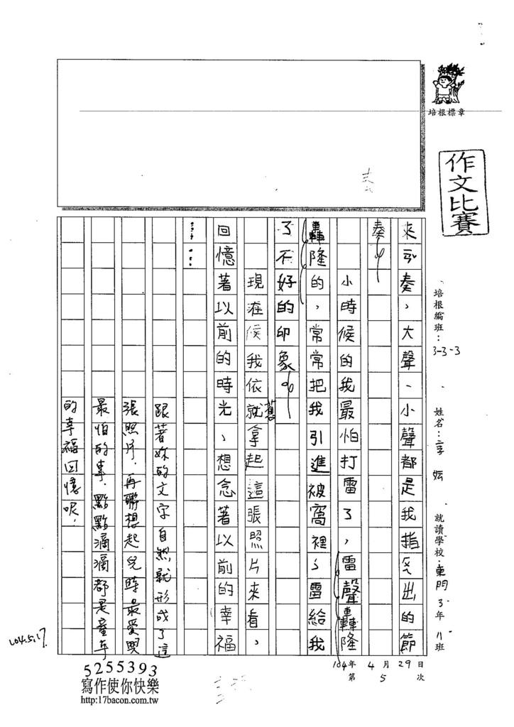 104W3405謝享妘 (2)