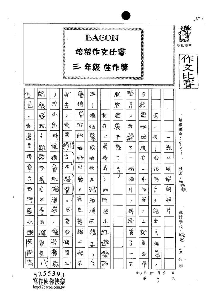104W3405林羿緹 (1)