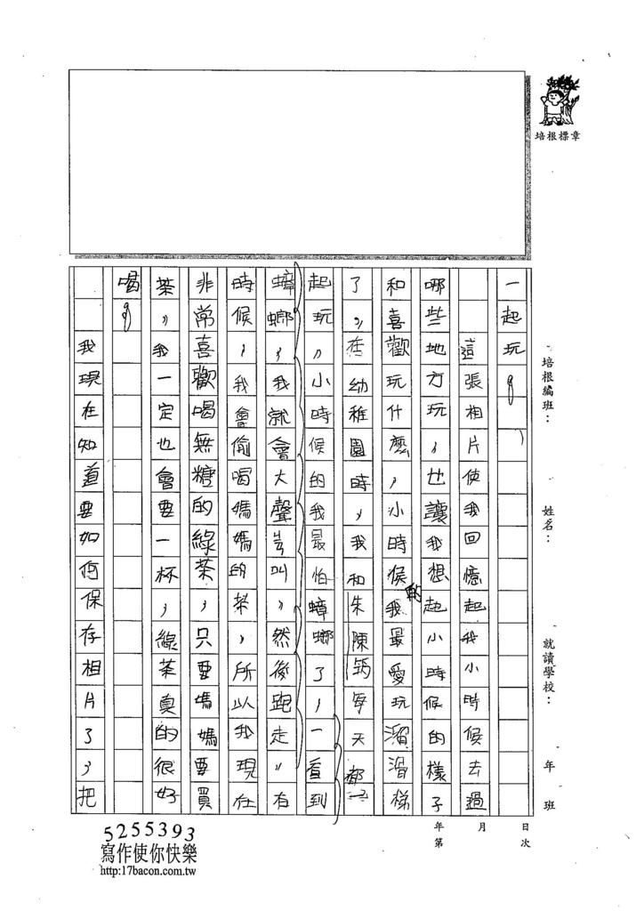 104W3405林羿緹 (2)