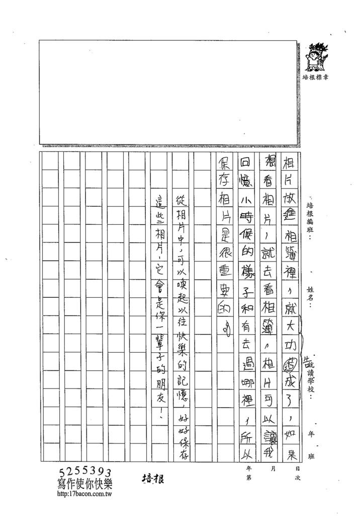 104W3405林羿緹 (3)