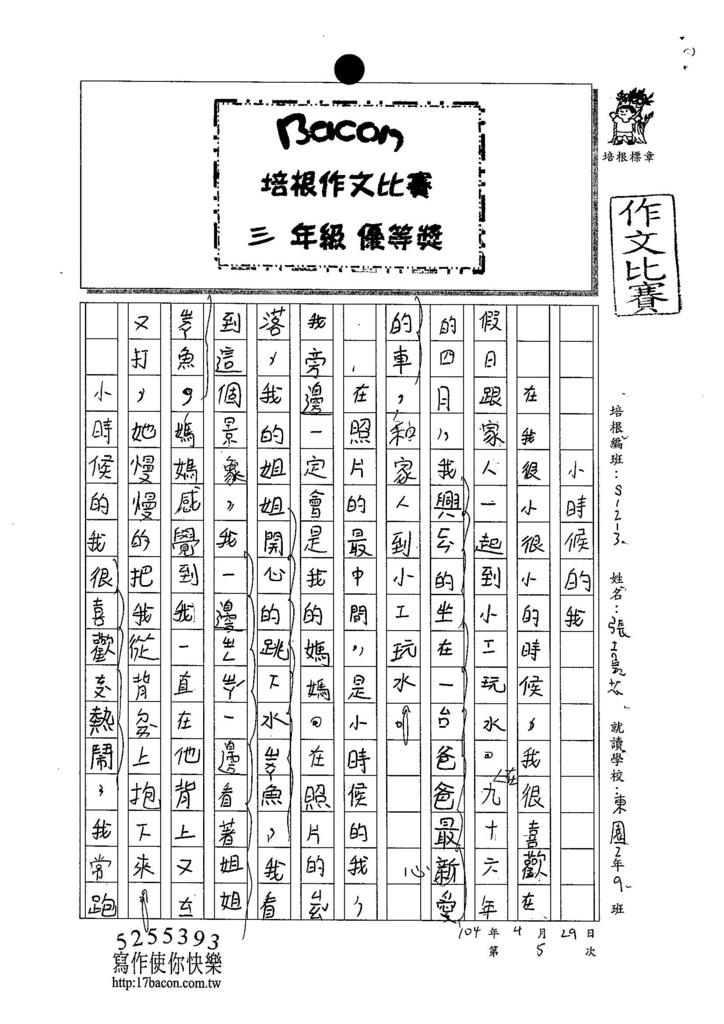 104W3405張嘉芯 (1)