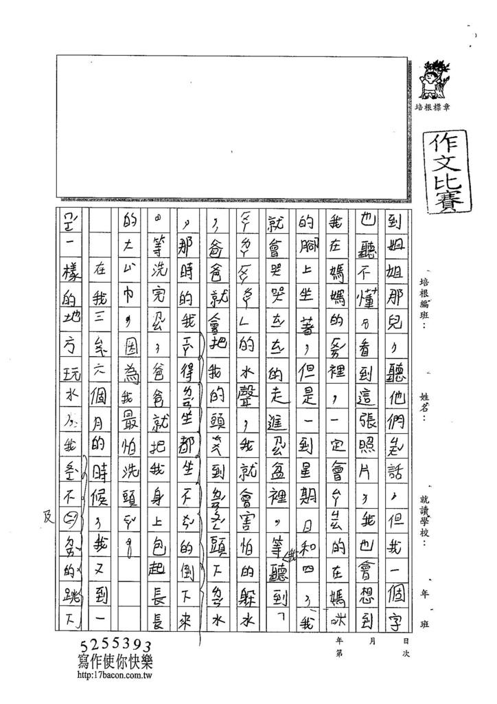 104W3405張嘉芯 (2)