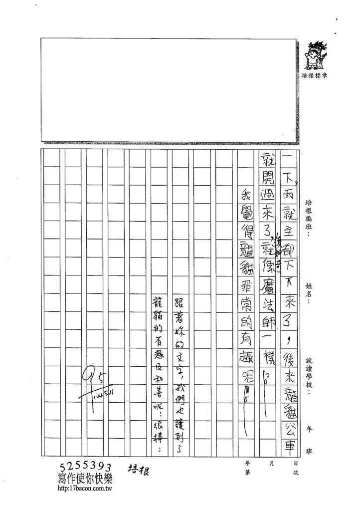 104W3406劉奕秀 (2)