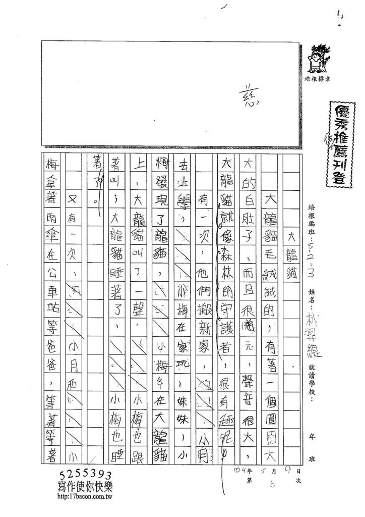 104W3406林羿緹 (1)