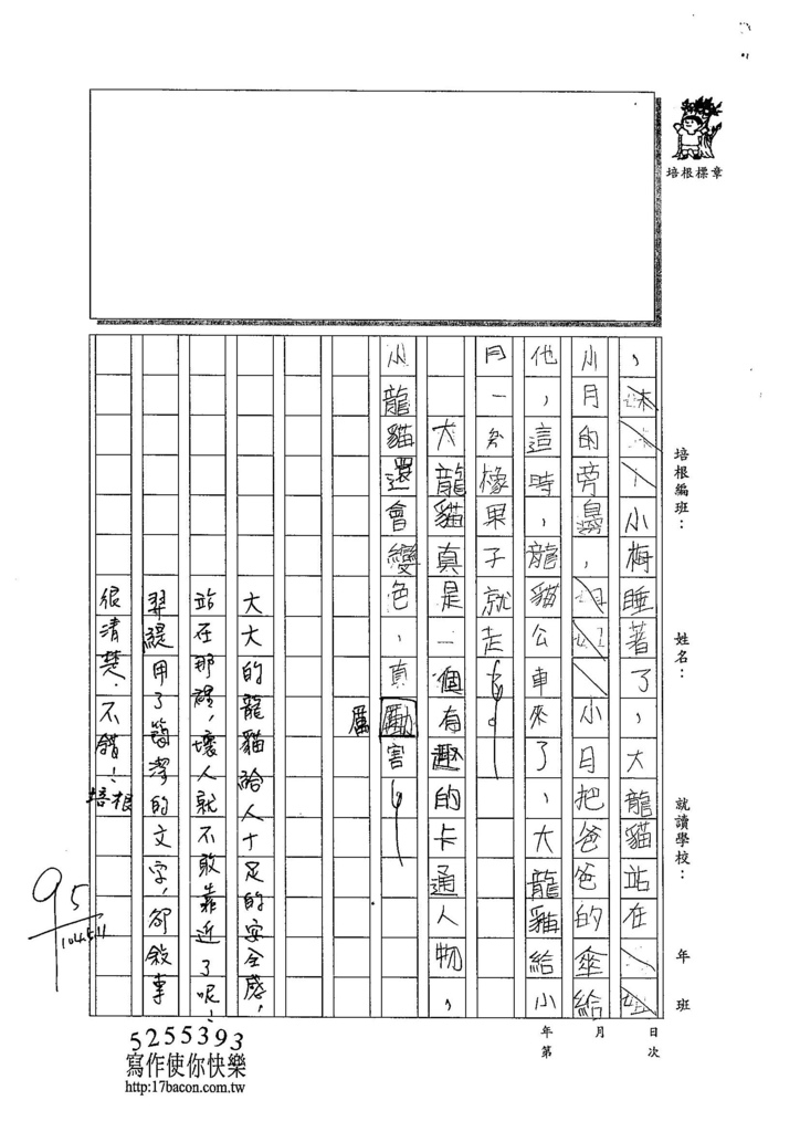 104W3406林羿緹 (2)