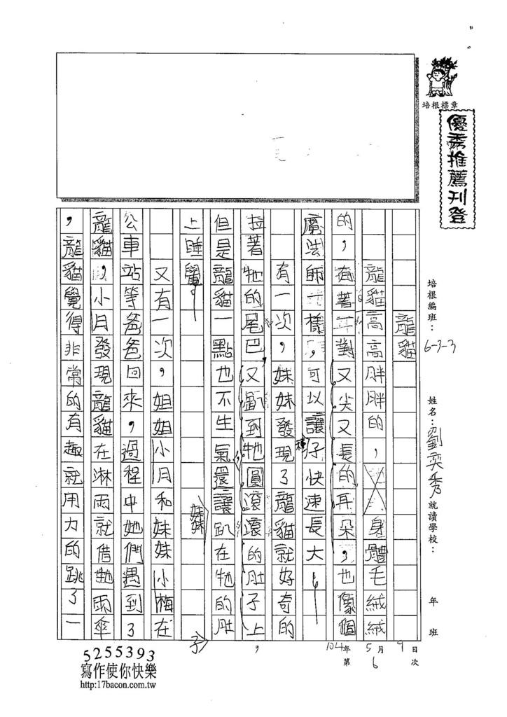 104W3406劉奕秀 (1)