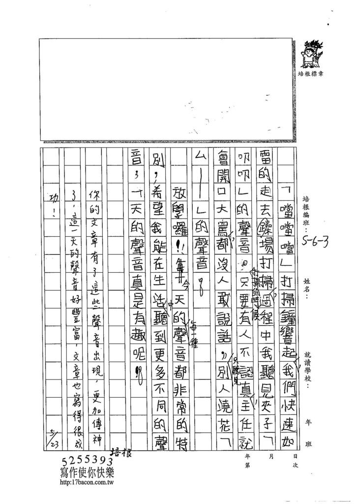 104W3407劉奕秀 (2)