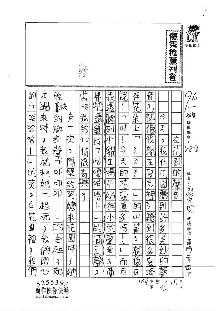 104W3407廖宏閔 (1)
