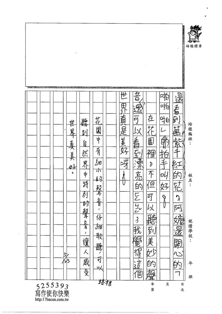 104W3407廖宏閔 (2)