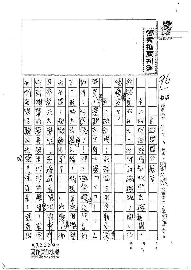 104W3407劉又誠 (1)