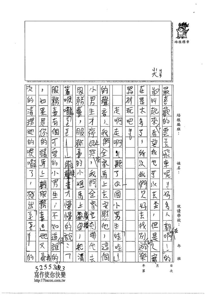 104W3407劉又誠 (2)