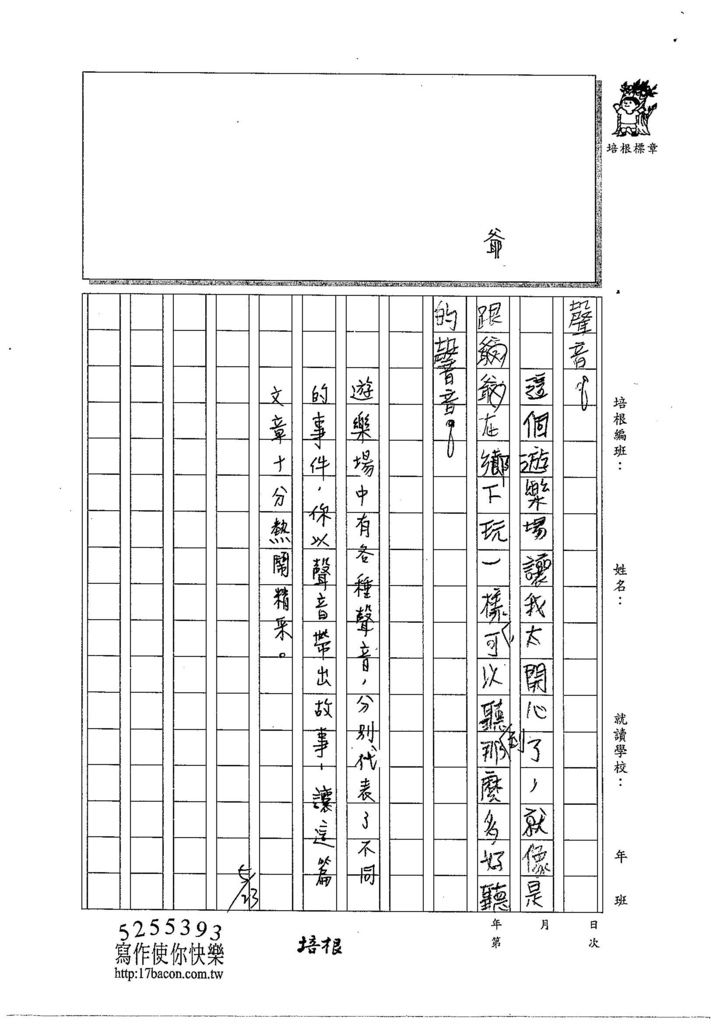 104W3407劉又誠 (3)