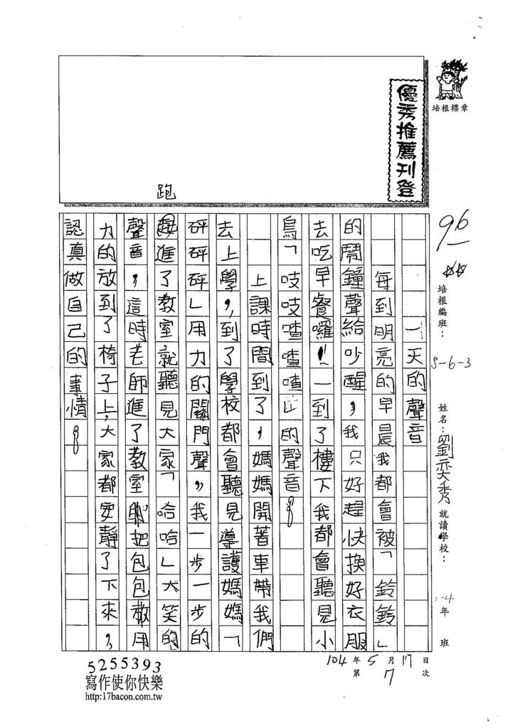 104W3407劉奕秀 (1)