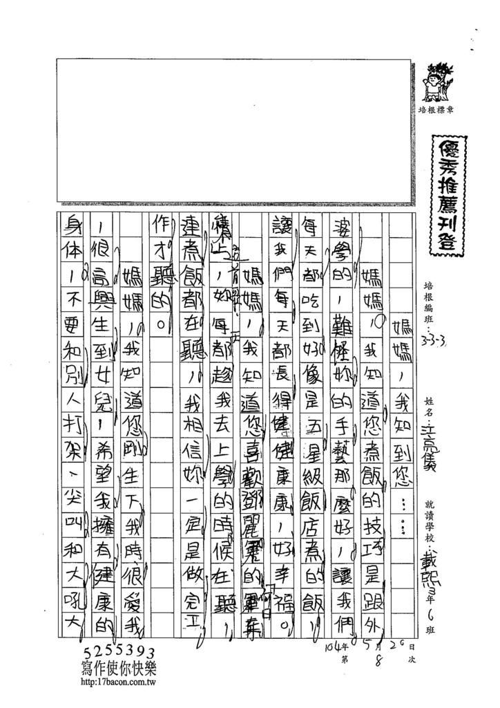 104W3408江亮儀 (1)