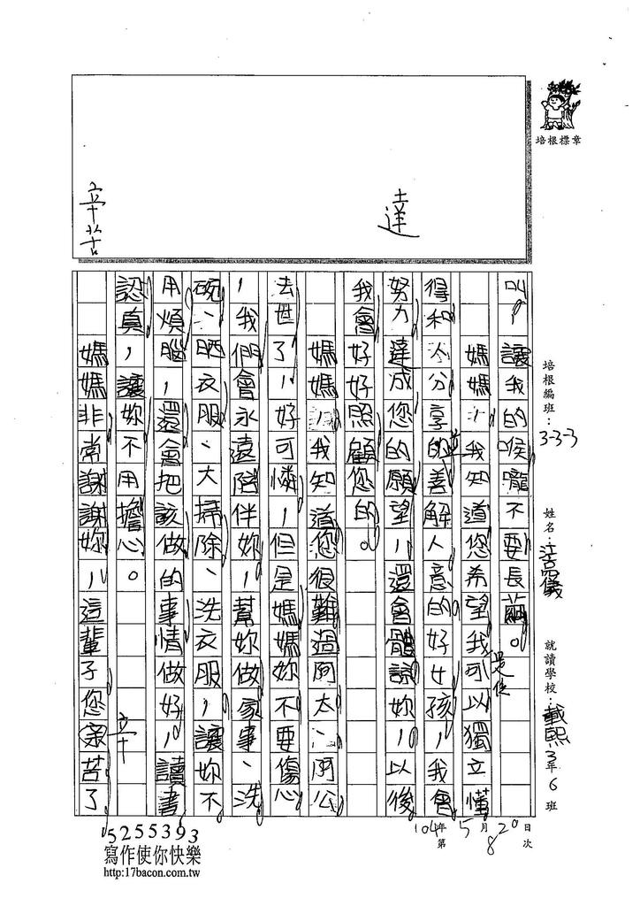 104W3408江亮儀 (2)