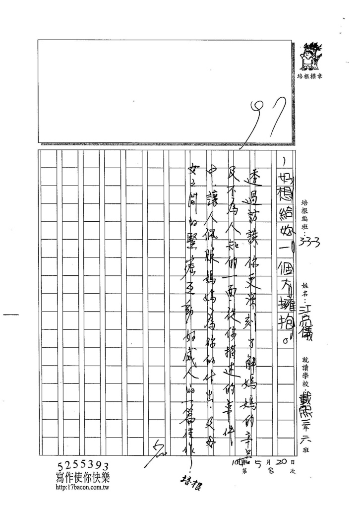 104W3408江亮儀 (3)
