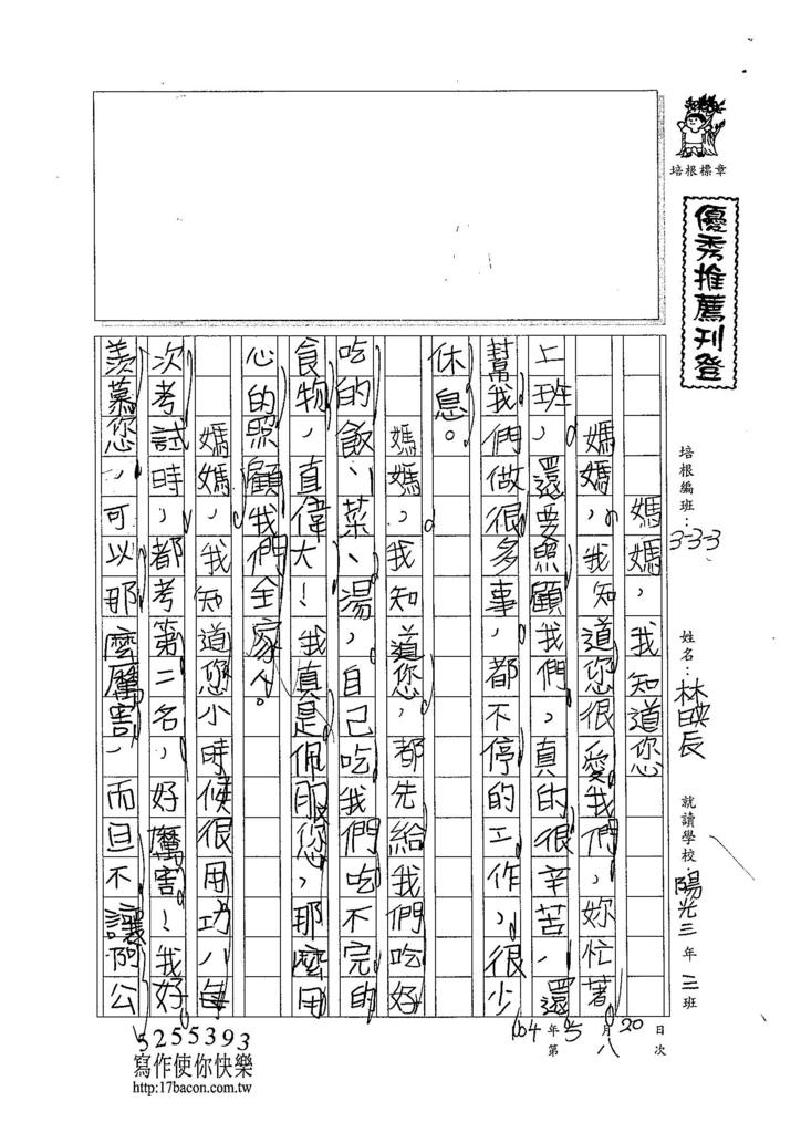 104W3408林映辰 (1)