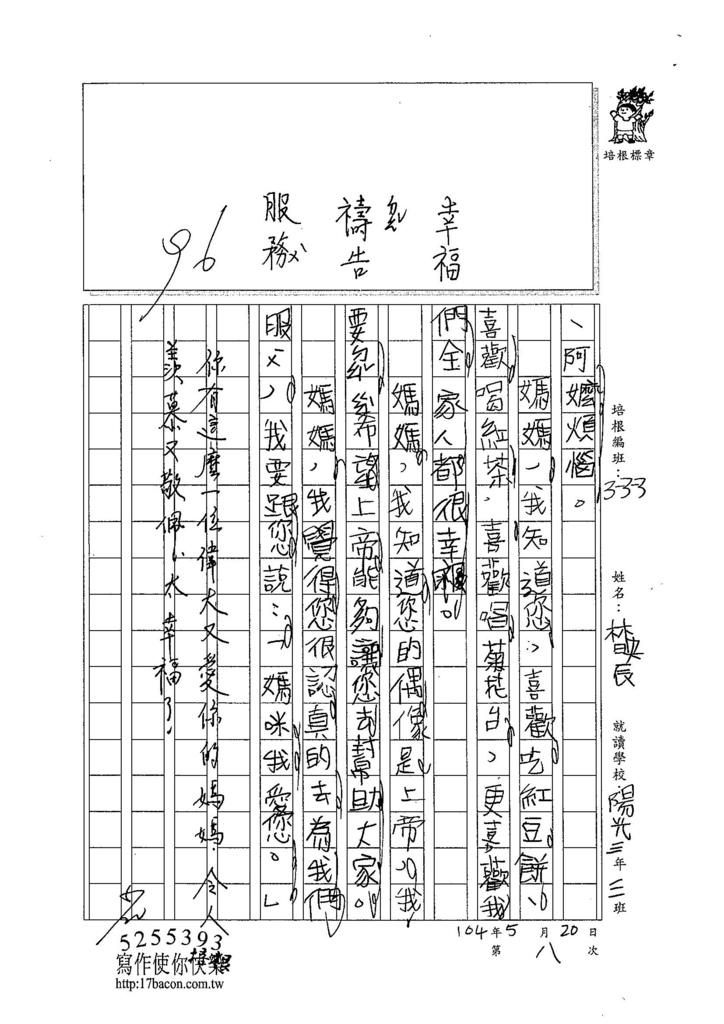 104W3408林映辰 (2)