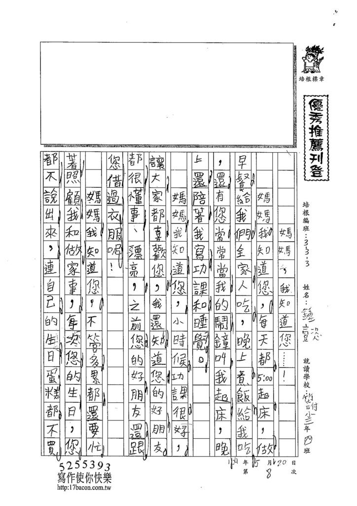104W3408胡鍾懿 (1)