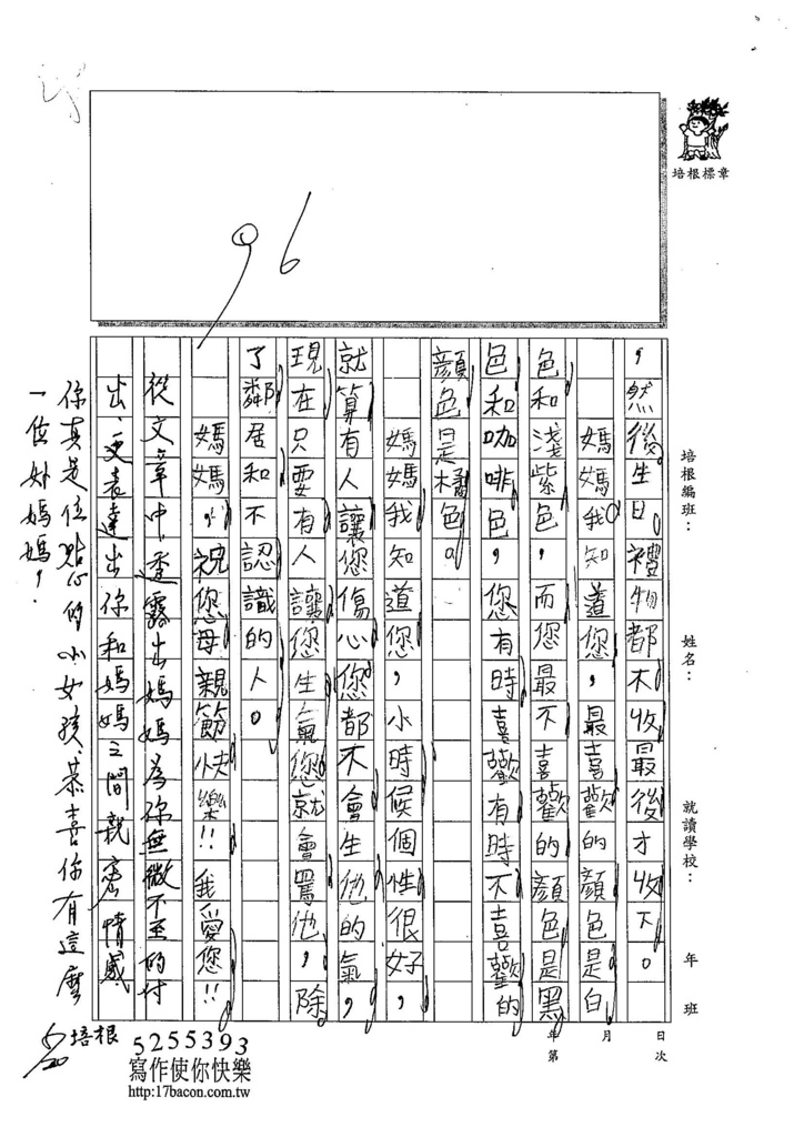 104W3408胡鍾懿 (2)