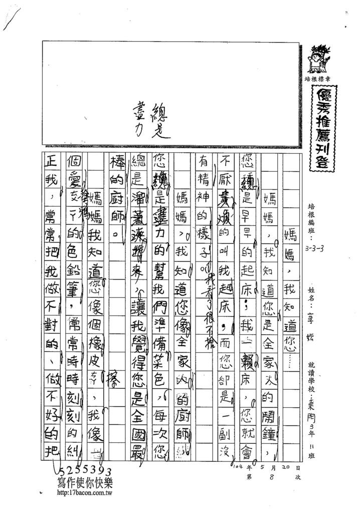 104W3408謝享妘 (1)