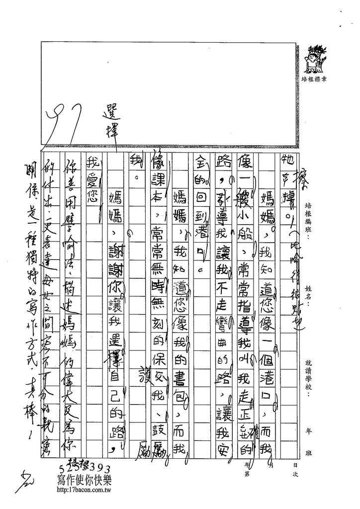104W3408謝享妘 (2)