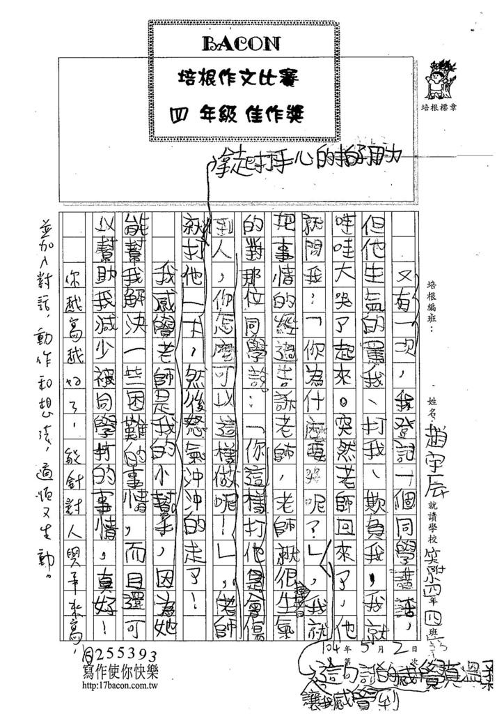 104W4405趙宇辰 (2)