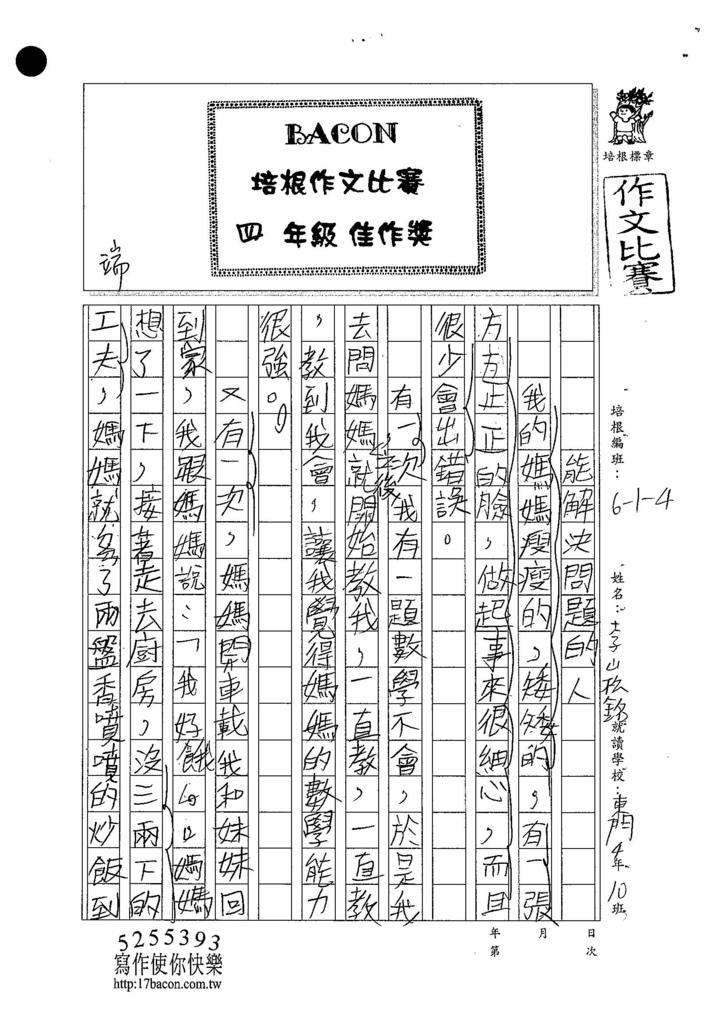 104W4405李崧銘 (1)