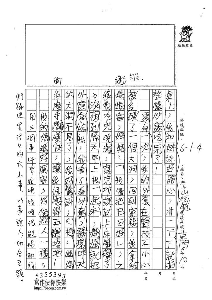 104W4405李崧銘 (2)
