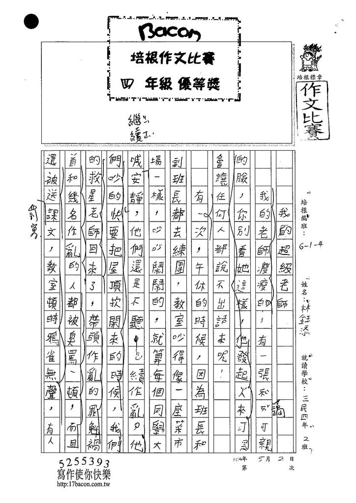 104W4405林鈺添 (1)