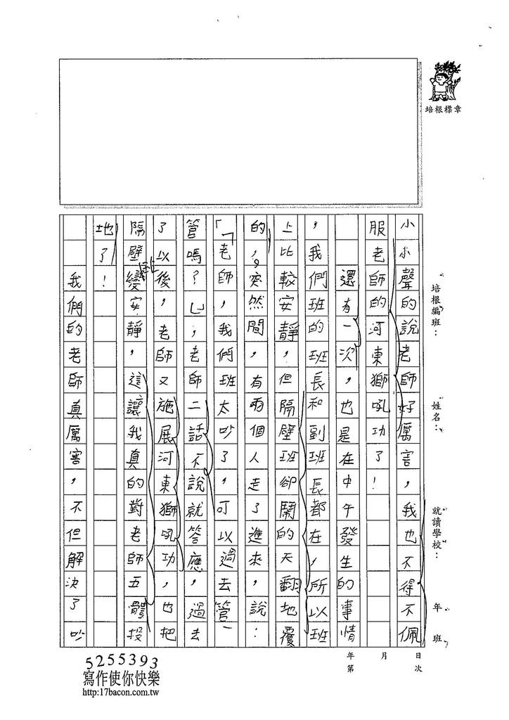 104W4405林鈺添 (2)