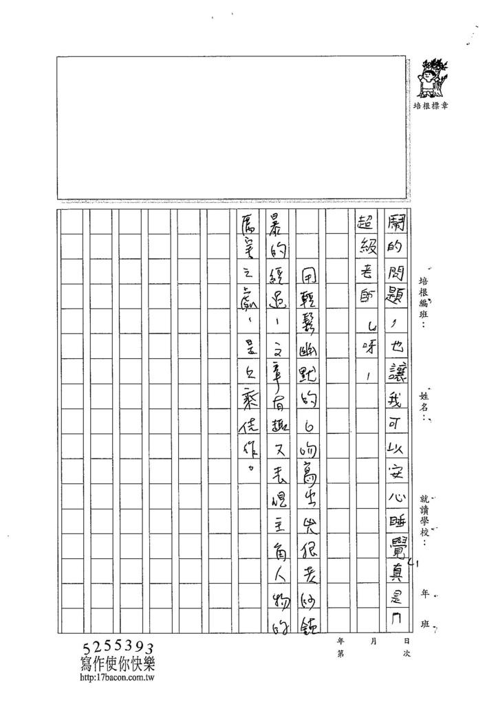 104W4405林鈺添 (3)
