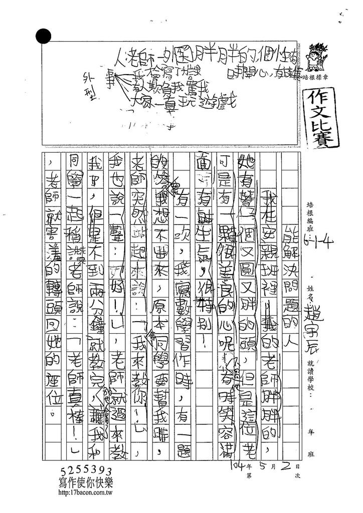 104W4405趙宇辰 (1)