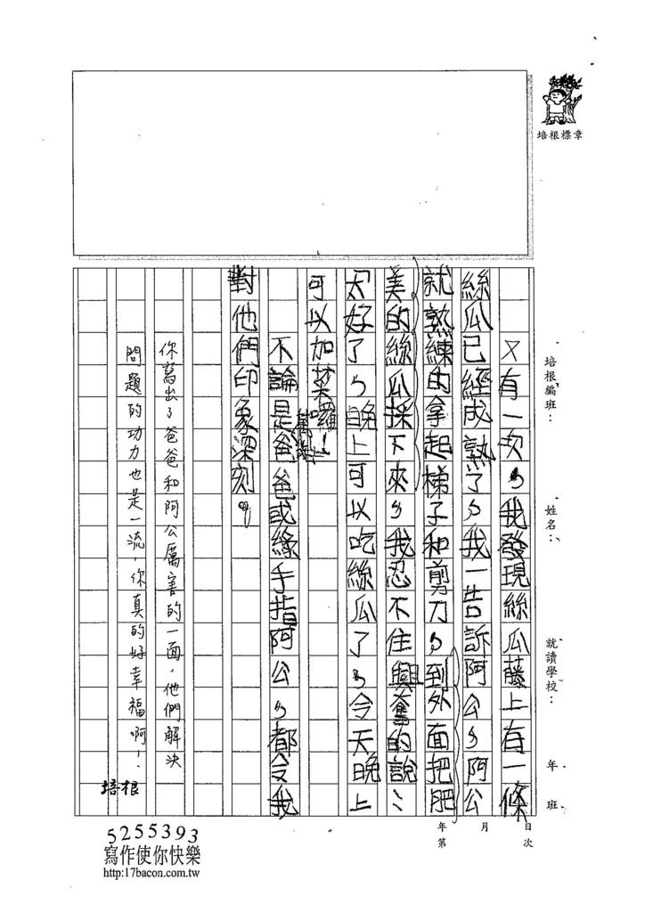 104W4405汪靖蓉 (3)