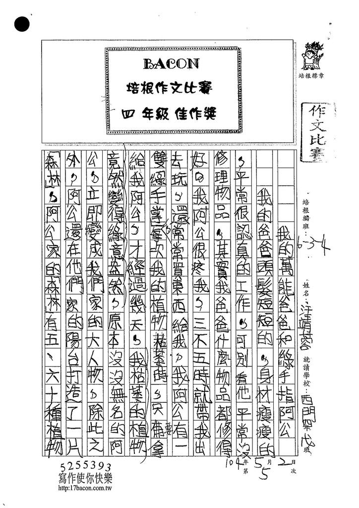 104W4405汪靖蓉 (1)