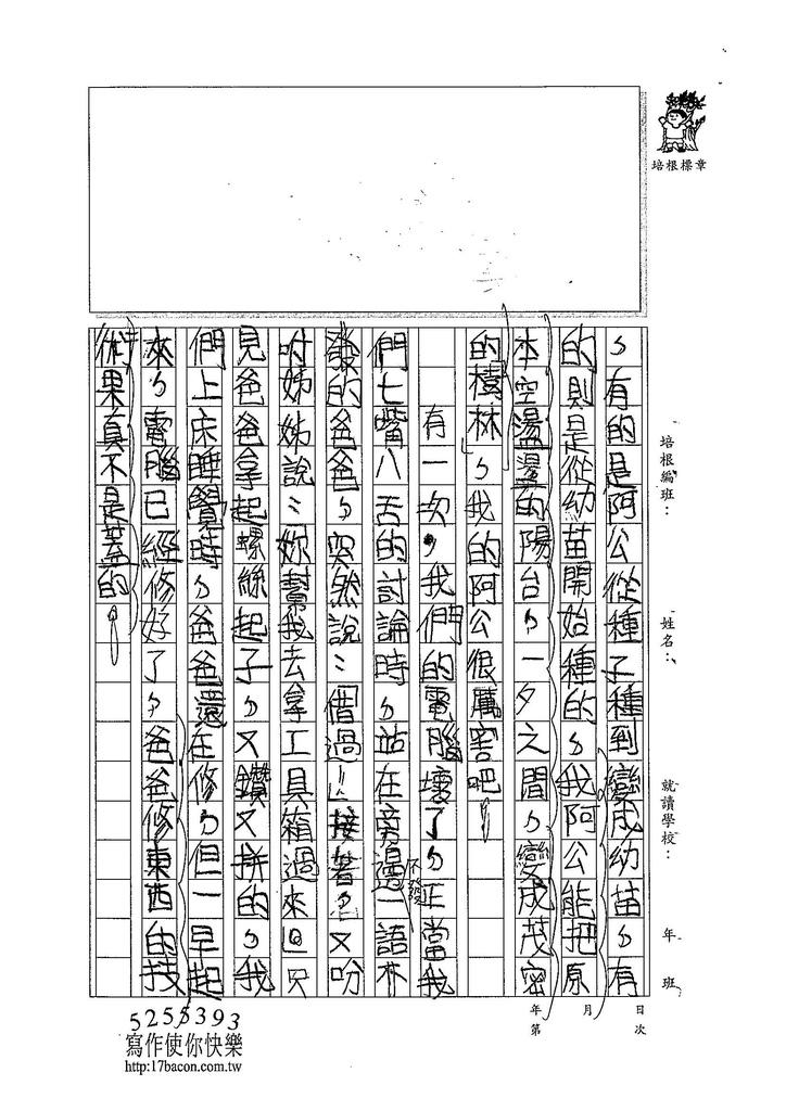 104W4405汪靖蓉 (2)