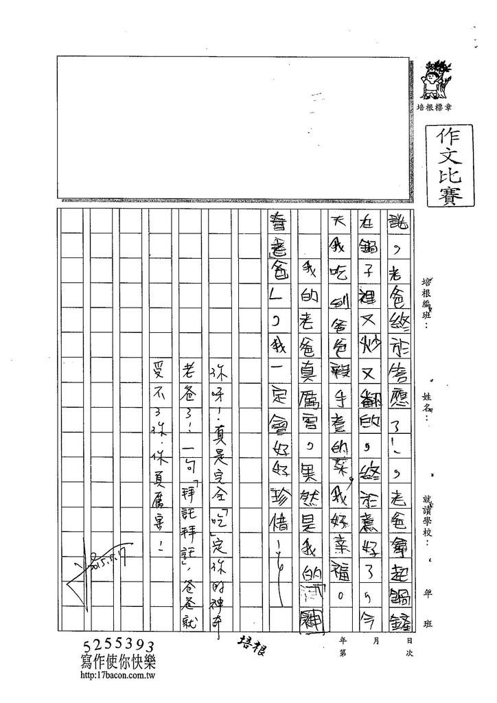 104W4405蔡昕芸 (3)