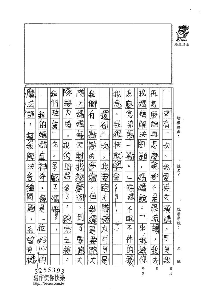 104W4405張祐慈 (2)
