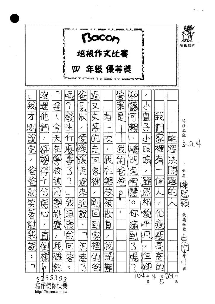 104W4405陳冠穎 (1)