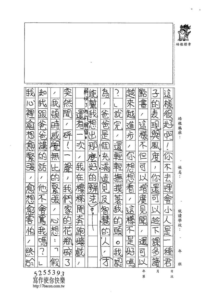 104W4405陳冠穎 (2)