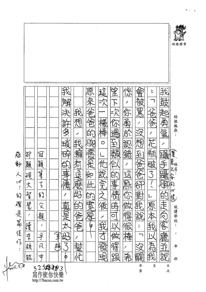 104W4405陳冠穎 (3)