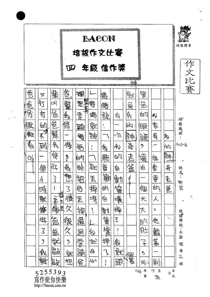 104W4405蔡昕芸 (1)